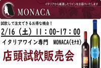 2/16(土)11:00-17:00 - 月夜にワイン