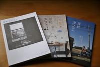 房総の魅力 - Log.Book.Coffee