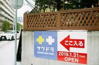 1月31日サツドラ新規開店 - 照片画廊