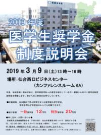 医学部奨学金説明会のお知らせ[2019/01/31] - NET坂坂