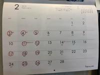 2月 - 美容室Feliz