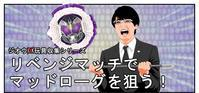 【漫画で雑記】GPライドウォッチ10(リベンジ/マッドローグ) - BOB EXPO