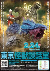 2月24日、東京怪獣談話室開催! - 特撮大百科最新情報