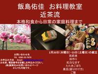 お料理教室を開催します! - 奇跡の日々 ~誠実社~