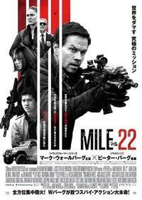 マイル22 - 映画に夢中
