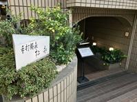 凜とした蕎麦。──「手打蕎麦 松永」 - Welcome to Koro's Garden!