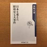 保阪正康「日本を変えた昭和史七大事件」 - 湘南☆浪漫