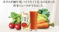 「カゴメが、つくりたくて仕方のなかった野菜ジュース」/ へんな広告 - 『つかさ組!』