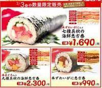スッキリ上品な「恵方巻き」/スーパーのチラシ画像 - 『つかさ組!』