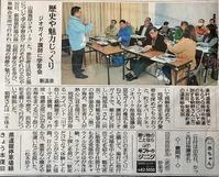 新温泉町ジオパーク学習会の記事 - 朝野家スタッフのblog