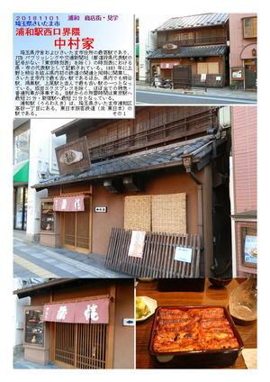 浦和の鰻の老舗「中村家」