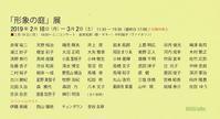 形象の庭展 - 山中現ブログ Gen Yamanaka