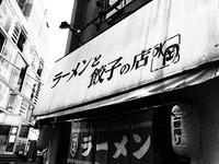 【町田の記憶①】ラーメンと餃子の店「水岡」と、社会人1年目の苦い思い出、今はなき札幌ラーメンの名店「一龍」の記憶 - SAMのLIFEキャンプブログ Doors , In & Out !