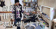 陶芸家の作業スペースお見せします - 器・UTSUWA&陶芸blog