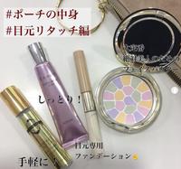 目元のシワ にさらば👋 - 化粧品屋のひそひそ話