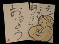 お多福 「チンしてから朝ごはん」 - ムッチャンの絵手紙日記
