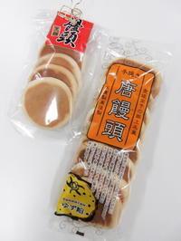 【末広製菓】唐饅頭(とうまんじゅう) - 池袋うまうま日記。