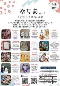 明日はいよいよぷちま開催 - 大阪府池田市 幼児造形教室「はるいろクレヨンのブログ」