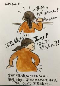 摩訶不思議 - 一天一画   Yuki Goto