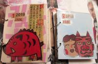 絵日記は手作りリングノート - 石のコトバ