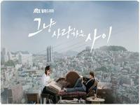 ただ愛する仲 - 韓国俳優DATABASE