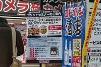 店頭2月1日(金)6649 - from our Diary. MASH  「写真は楽しく!」