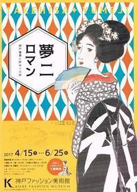 夢二ロマン - Art Museum Flyer Collection