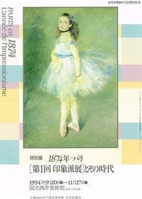 1874年─パリ[第1回印象派展]とその時代 - AMFC : Art Museum Flyer Collection
