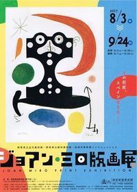 ジョアン・ミロ版画展 - AMFC : Art Museum Flyer Collection
