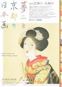 夢二と京都の日本画 - Art Museum Flyer Collection