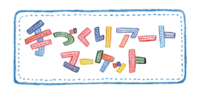 5/3 手作りアートマーケット@幕張メッセ - cache-cache~成田市ハンドメイドマーケット&オープンガーデン~