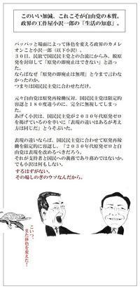老耄ボケ議員と単細胞議員東京カラス - 東京カラスの国会白昼夢
