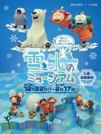 静岡科学館 る・く・る 企画展「雪と氷のミュージアム」 - Atelier SANGO
