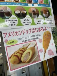 【食堂より】冬のあったかメニューと、ひんやりメニュー♪ - 新東京フォトブログ