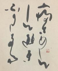 初午         「遊」 - 筆文字・商業書道・今日の一文字・書画作品<札幌描き屋工山>