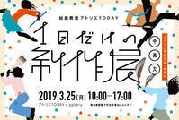 1日だけの制作展開催2019/3/25 - 大阪の絵画教室|アトリエTODAY