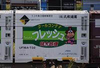 丸和通運が新型12ftクールコンテナを開発 - 急行越前の鉄の話