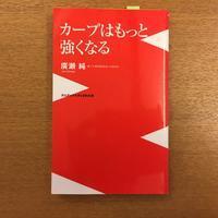 廣瀬純「カープはもっと強くなる」 - 湘南☆浪漫