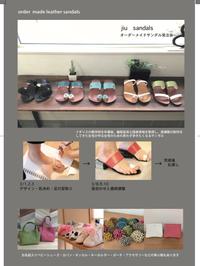 3月1日〜一宮行きます - jiu sandals & baby shoes