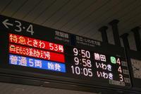 E653系おかえり号に乗車しました! - Joh3の気まぐれ鉄道日記