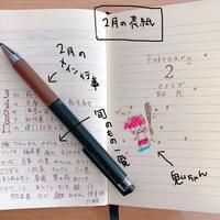 2月のセットアップ(バレットジャーナル) - エコ ブログ