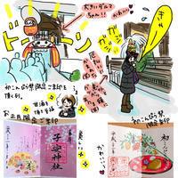 初こんぴら祭(八王子・子安神社) - エコ ブログ