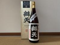 (山形)辯天 亀の尾 純米大吟醸 原酒 / Benten Kame-no-O Jummai-Daiginjo - Macと日本酒とGISのブログ
