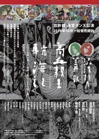世田谷パブリックシアター☆迷宮ダンス公演 『高丘親王航海記』 - 佑美帖