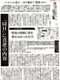 「ニコニコ」発言一方で被ばく深刻「同日」に真逆の発言/東京新聞 - 瀬戸の風
