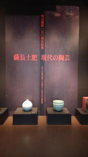 薩長土肥現代の陶芸 -