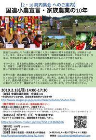 【2/18】「国連小農宣言・家族農業の10年」院内集会が参議院議員会館で開催。日本の食と農の近未来・将来にとって凄く重要なモーメントです。 - Lifestyle&平和&アフリカ&教育&Others