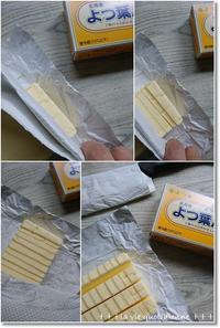 【裏ワザ】切りにくいバターを綺麗にスンナリ切る技★とアレルギーの話 - 素敵な日々ログ+ la vie quotidienne +