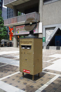 ポスト02_万国郵便連合加盟100年記念ポスト - デザインスタジオ バオバブのスクラップブック