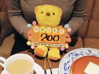 200枚♡二月イッピのサプライズ - 菓子と珈琲 ラランスルール 店主の日記。